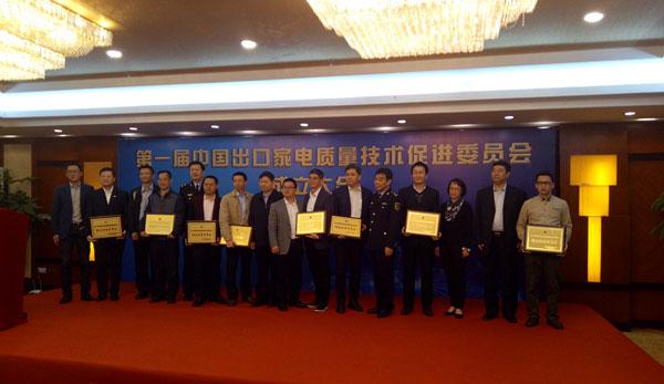中国出口家电质量技术促进委员会成立