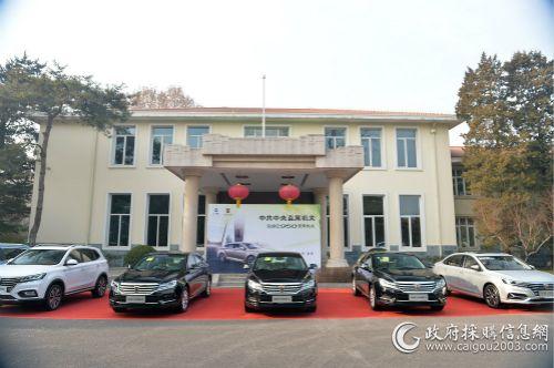 上汽荣威e950和中直管理局举行交车仪式
