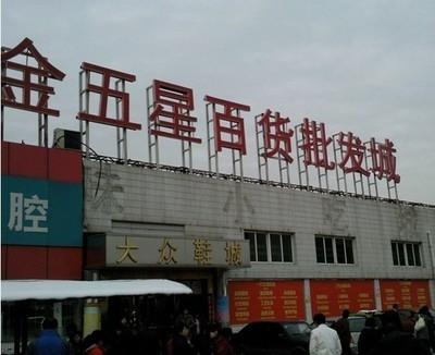 北京:金五星建材市场本周末关停
