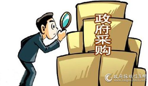 <a href=http://www.caigou2003.com/zhengcaizixun/ target=_blank class=infotextkey>政府采购</a>.jpg
