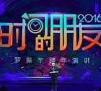 罗振宇跨年演讲