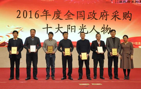 2016年度全国政府采购十大阳光人物颁奖现场