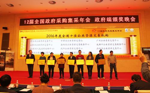2016年度全国十佳公共资源交易机构颁奖现场