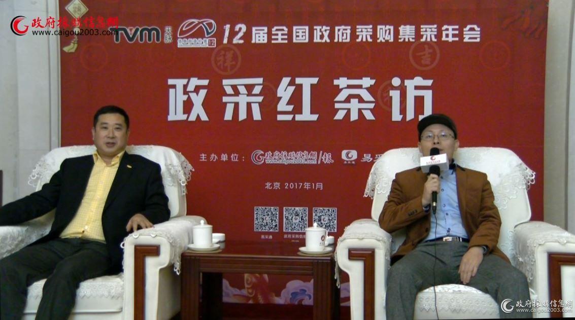 12届全国政府采购集采年会红茶访——俞永伟