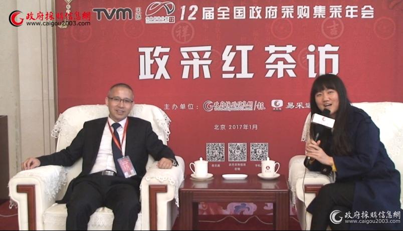 12届全国政府采购集采年会红茶访——张晓帆