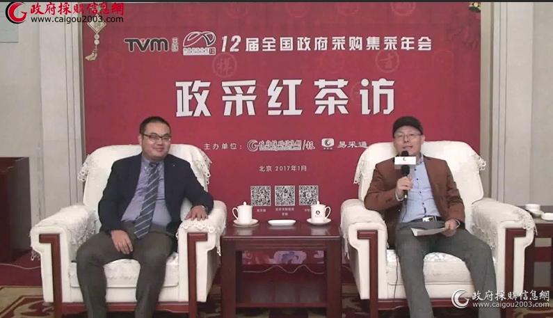 12届全国政府采购集采年会红茶访——李敬业
