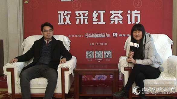12届全国政府采购集采年会红茶访——谭建明