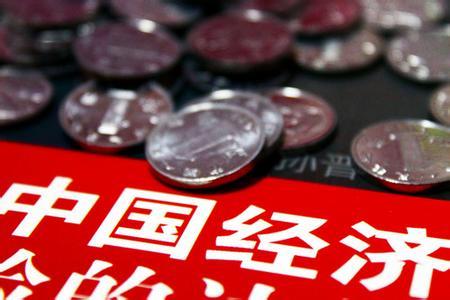 IMF:中国经济增速重回全球第一