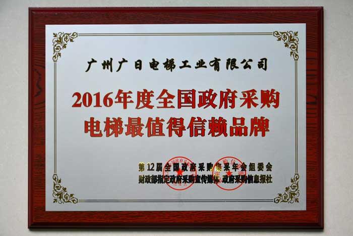 广日电梯获:2016年度全国政采电梯最值得信赖品牌