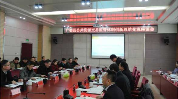 广德县全面推动公共资源交易综合监管再上新台阶
