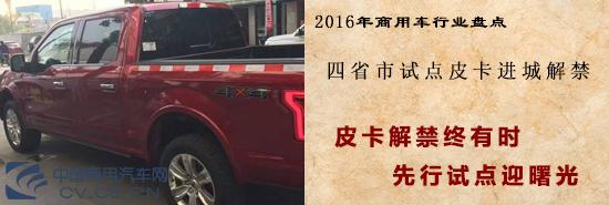 2016商用车行业盘点