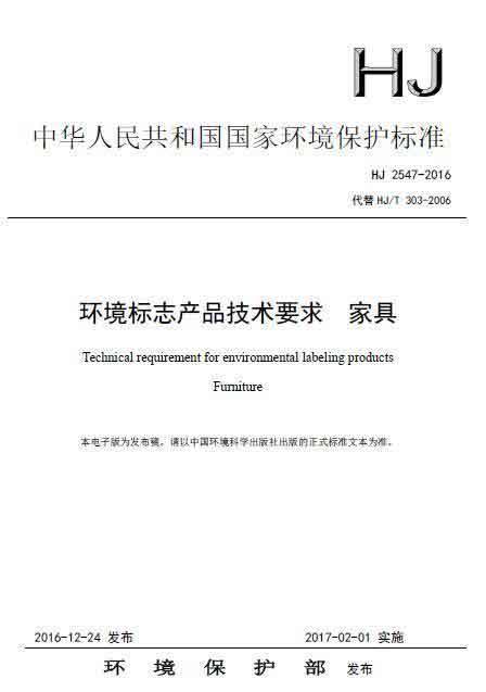 环保部发布《环境标志产品技术要求 家具》