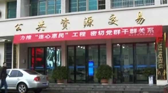 湘潭公共资源交易中心开启新年工作模式