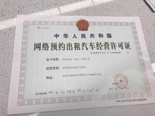 北京网约车经营首证发放