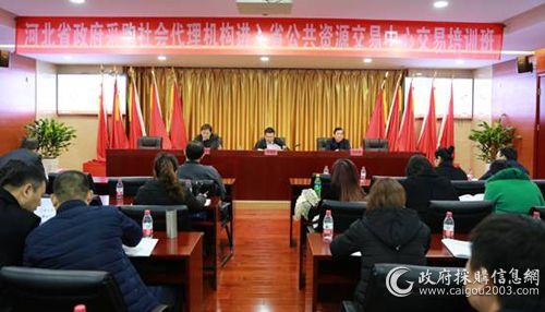 河北举办社会代理机构进入交易中心业务培训班