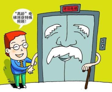 """北京:首部""""公租电梯""""落户海淀区"""