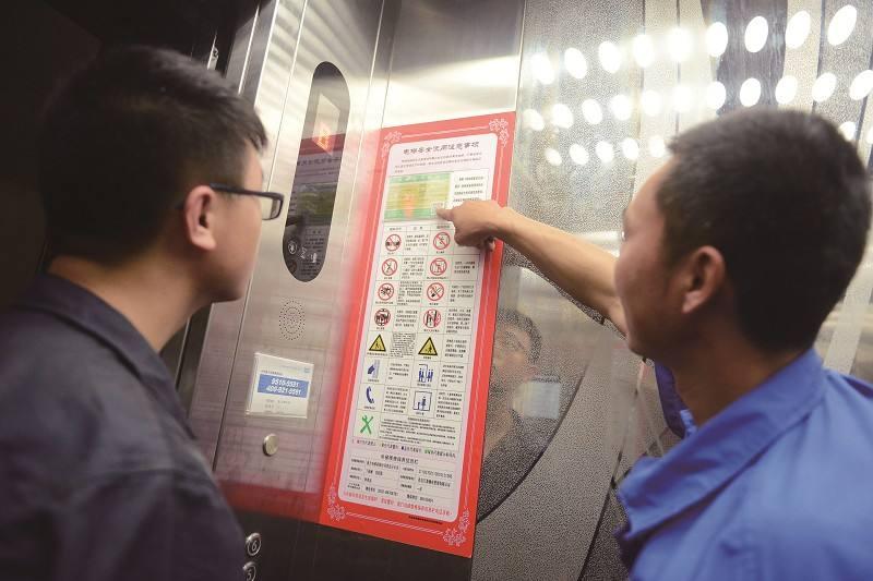 """电梯安全隐患整治将""""回头看"""""""