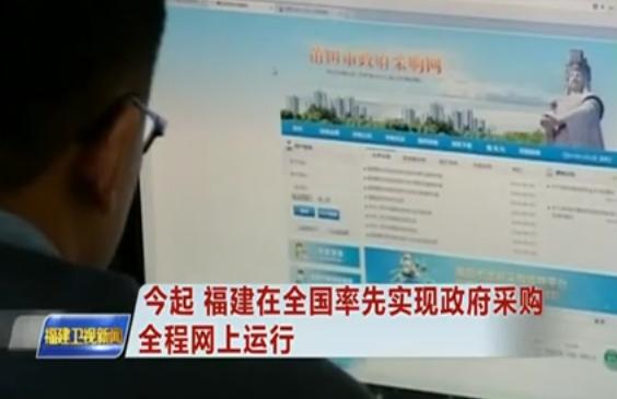 福建省在全国率先实现政府采购全程网上运行