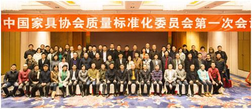 中国家具协会质量标准委员会召开第一次会议