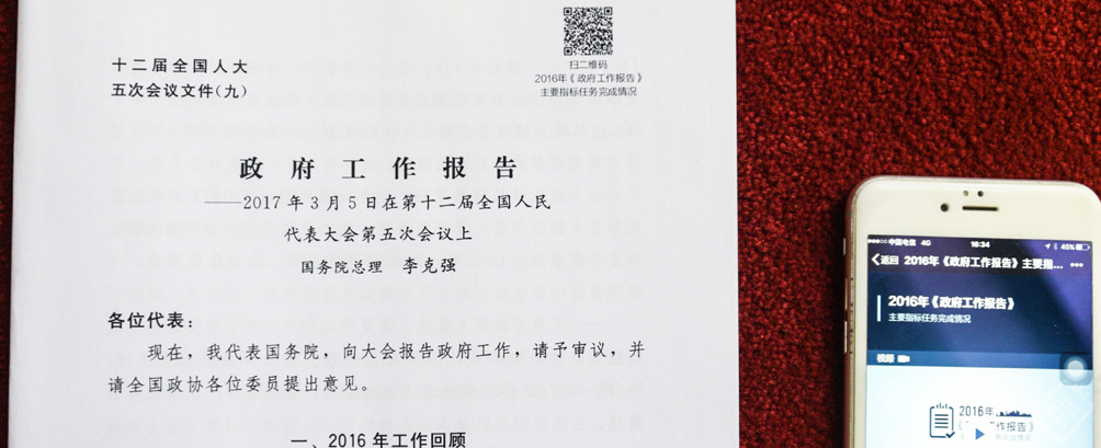 【两会】政府工作报告印上二维码