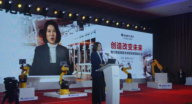格力智能装备全球首发暨高峰论坛