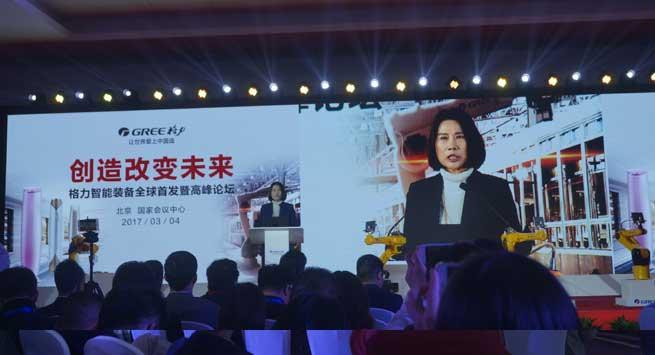 创造改变未来 格力智能装备全球首发暨高峰论坛