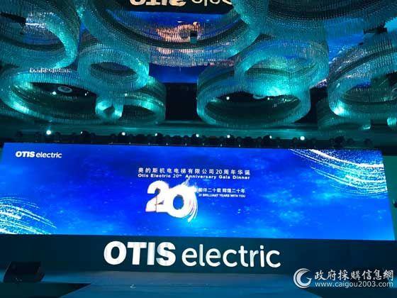 奥的斯机电电梯有限公司20周年庆(图集)
