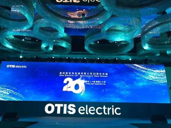 2017年奥的斯机电营销年会现场
