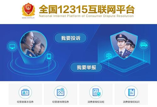 3·15国际消费者权益日 全国12315互联网平台上线启用