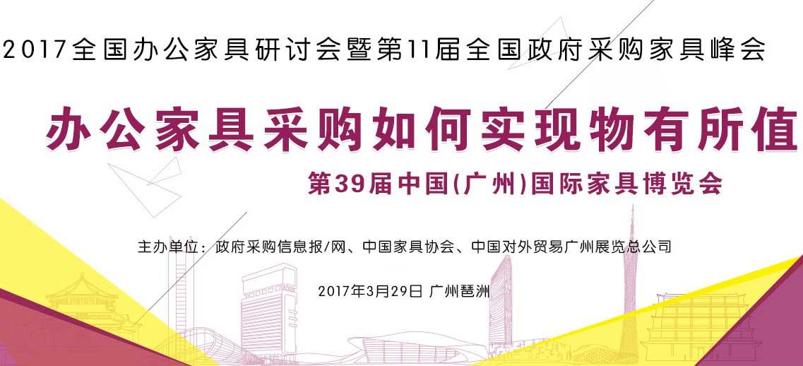 第11届全国政府采购家具峰会