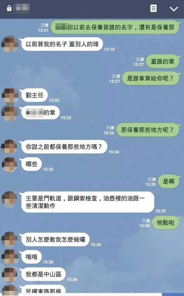 全面清查:揭台湾通力电梯保养记录造假!