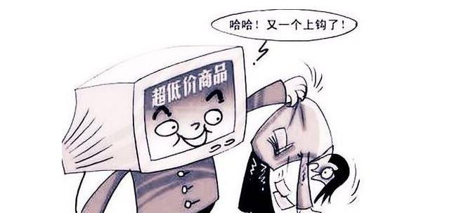 """北京市消协:超八成消费者网购曾遭遇""""砍单"""""""