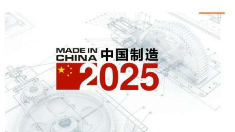 政府工作报告为何连续3年谈中国制造2025