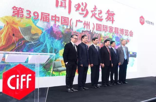 第39届中国(广州)<a href=http://guoji.caigou2003.com/ target=_blank class=infotextkey>国际</a>家具博览会启动现场