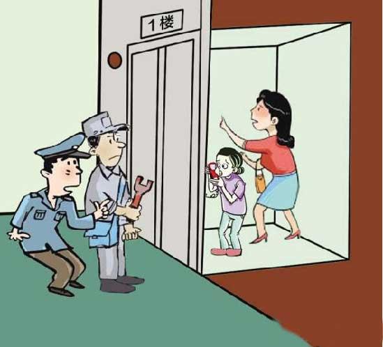 《哈尔滨市电梯安全管理条例(草案)》公开征求社会意见