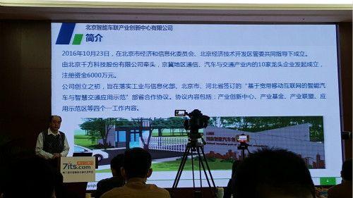 北京智能汽车示范区今年底一期完工