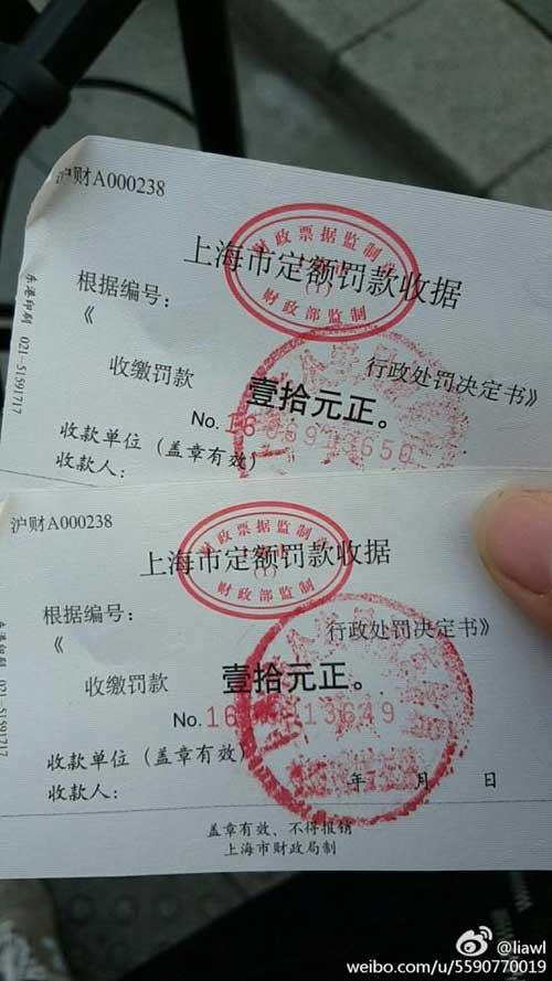 @liawl 2月在微博上晒的自己骑ofo时被开的罚单