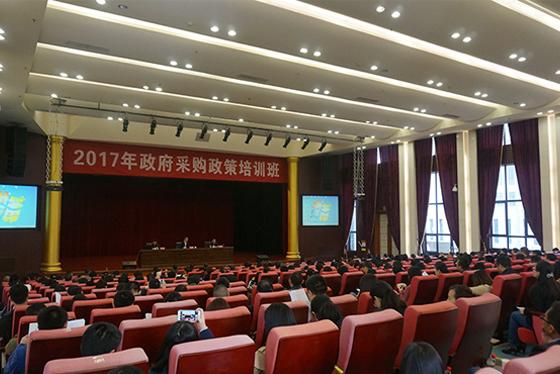 重庆召开2017政采培训班
