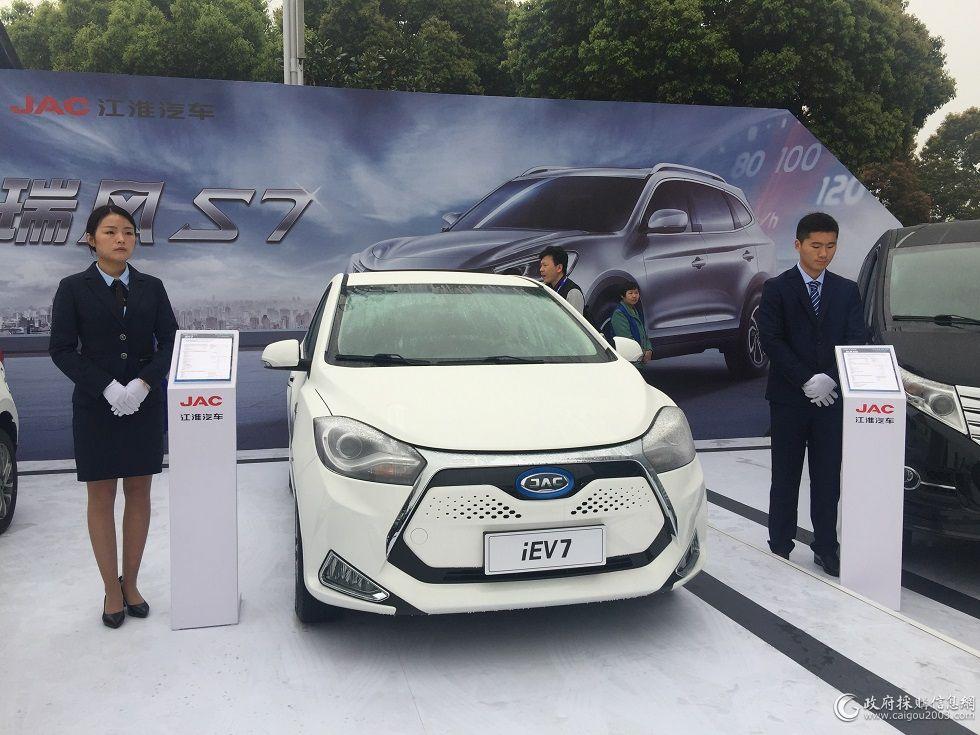 江淮iEV7-江淮iEV三车齐发 售价4.95万 8.95万元高清图片