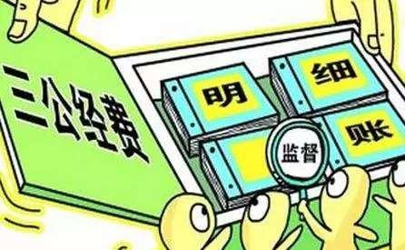 """中央部门晒预算""""三公""""经费减0.31亿元"""