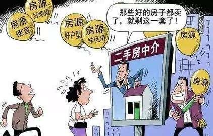 北京:三部门约谈15家房源信息网站