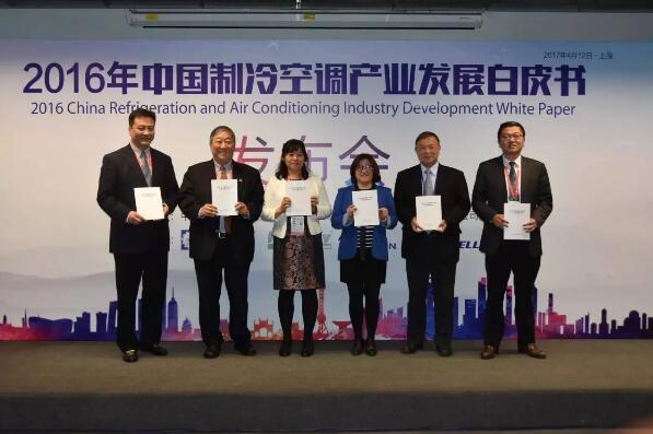 中国制冷空调发展白皮书发布 总产值近6000亿元