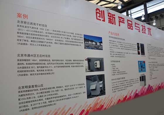 2017年中国制冷展:特设热泵专区