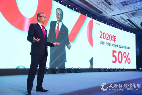 佳能股份有限公司副总裁执行董事小泽秀树宣布佳能(中国)B2B业务领域的目标