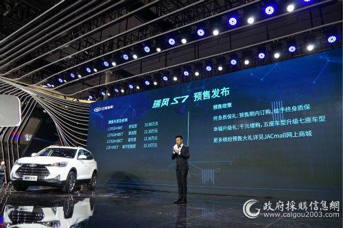 瑞风S7预售价