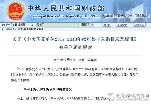 国采中心集采目录实施方案.jpg