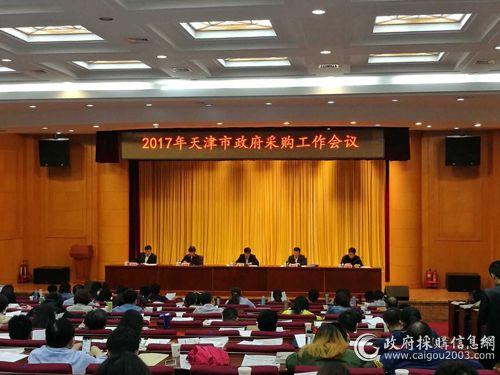 2017年天津市<a href=http://www.caigou2003.com/ target=_blank class=infotextkey>政府采购</a>工作会议