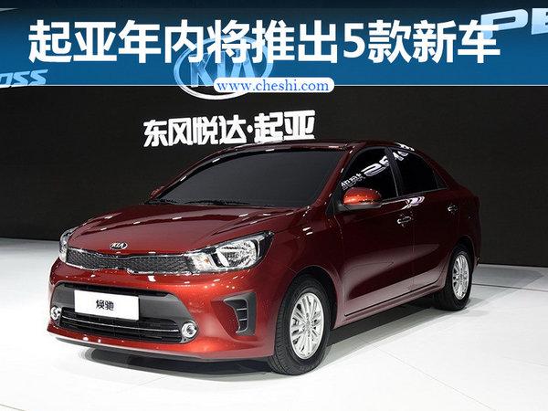 """东风悦达起亚年内将推""""电动车""""等5款新车"""