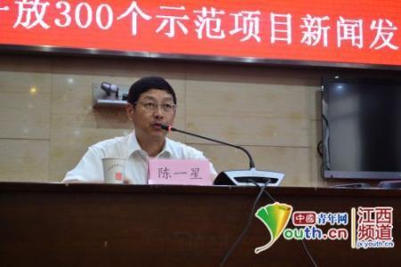 江西省发改委召开重大项目融资对接会