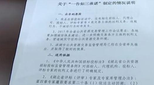 江陵县公共资源交易管理委员会召开全体会议